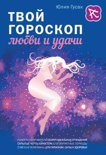 Гусак Ю.А. - Твой гороскоп любви и удачи обложка книги