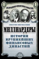 Яшуньский Г. - Миллиардеры. История крупнейших финансовых династий' обложка книги
