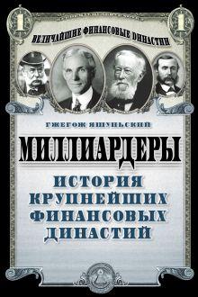 Миллиардеры. История крупнейших финансовых династий обложка книги
