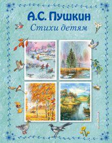 Обложка Стихи детям (ил. В. Канивца) Александр Пушкин
