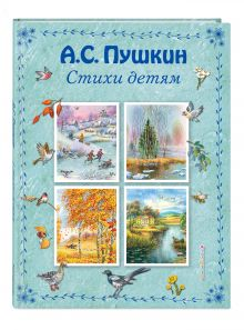 Пушкин А.С. - Стихи детям обложка книги