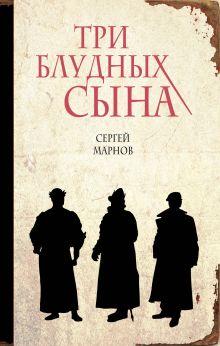 Марнов С.Д. - Три блудных сына обложка книги