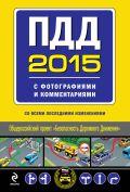 ПДД 2015 с фотографиями и комментариями (со всеми последними изменениями)