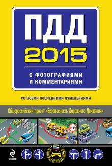 - ПДД 2015 с фотографиями и комментариями (со всеми последними изменениями) обложка книги