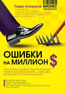 Анненков П.А. - Ошибки на миллион долларов обложка книги
