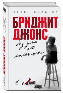 Филдинг Х. - Книги о Бриджит Джонс обложка книги