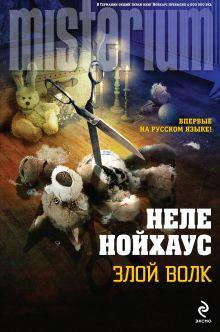 Нойхаус Н. - Злой волк обложка книги