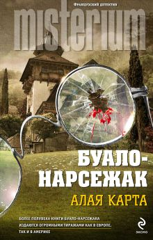 Буало-Нарсежак - Алая карта обложка книги