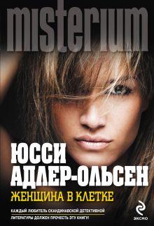Обложка Женщина в клетке Юсси Адлер-Ольсен