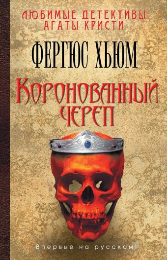 Коронованный череп Хьюм Ф.