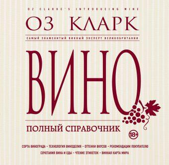 Вино. Полный справочник