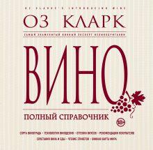 Вино. Полный справочник обложка книги