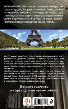 Обложка сзади 16 уроков Французского языка. Начальный курс. Экономвариант Дмитрий Петров
