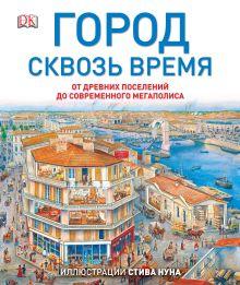 Нун С. - Город сквозь время обложка книги