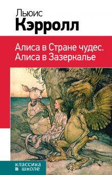 Кэрролл Л., - Алиса в Стране чудес. Алиса в Зазеркалье обложка книги