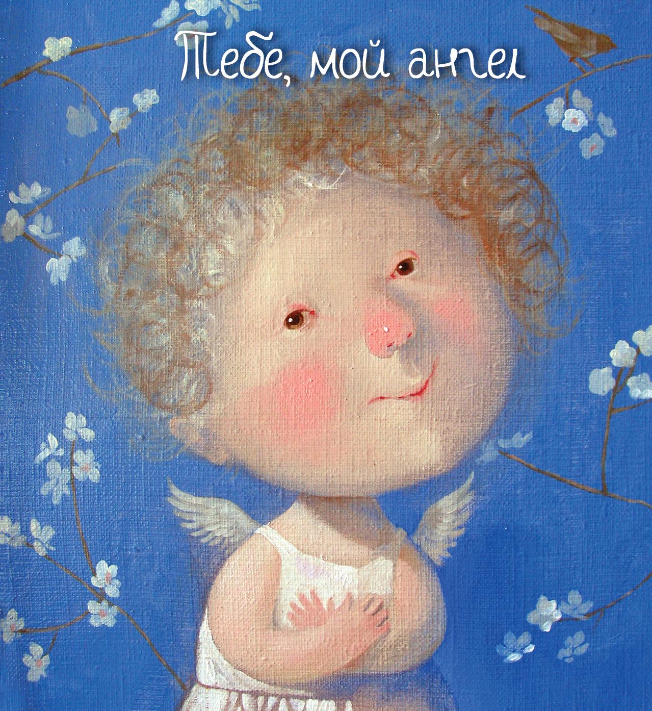 Тебе, мой ангел (книга в формате ПЛЧ) копии картин гапчинской киев