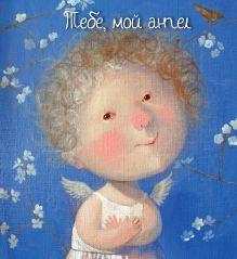 - Тебе, мой ангел (книга в формате ПЛЧ) обложка книги
