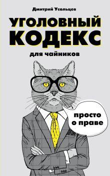 Усольцев Д. - Уголовный кодекс для чайников обложка книги