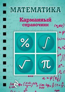 Бородачева Е.М. - Математика обложка книги