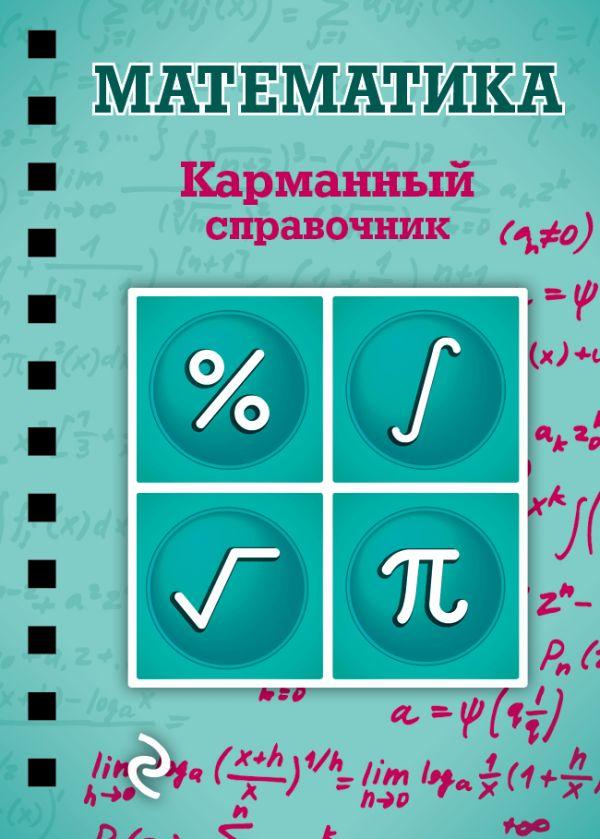 Математика Бородачева Е.М.