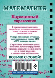 Обложка сзади Математика Е.М. Бородачева