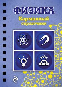 Наумчик В.Н. - Физика обложка книги