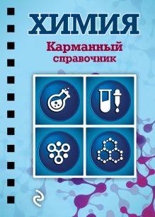 Мазур О.Ч., Несвижский С.Н. - Химия обложка книги