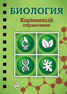 Никитинская Т.В. - Биология обложка книги