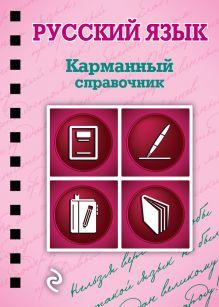 Рагуля В.А. - Русский язык обложка книги