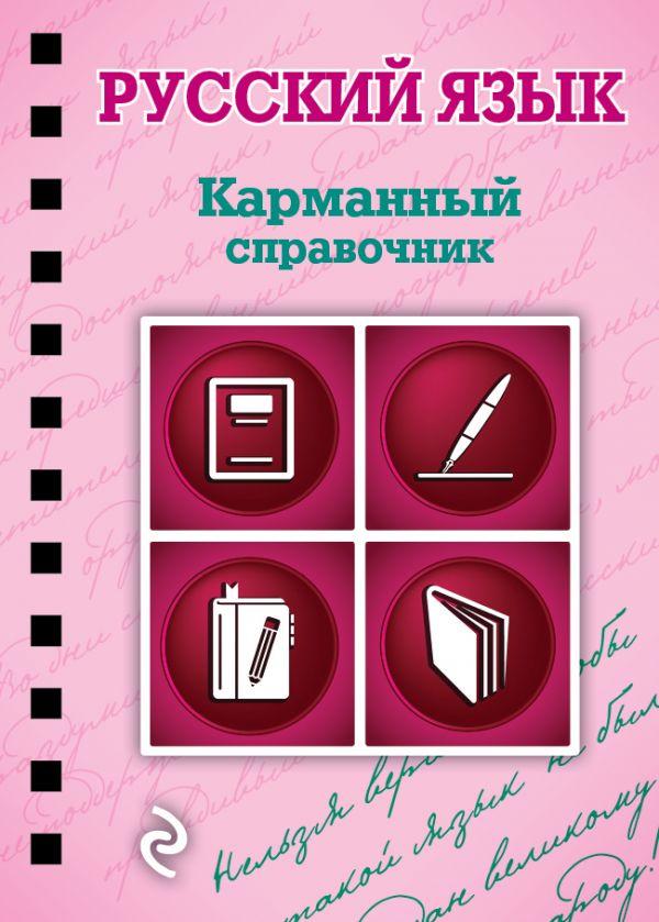 Русский язык Рагуля В.А.