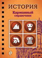 Плавинский Н.А. - История' обложка книги