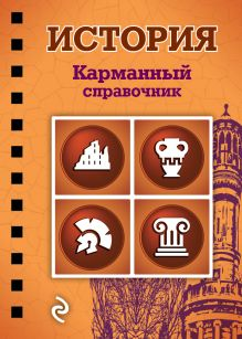 Плавинский Н.А. - История обложка книги