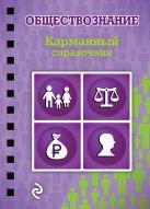 Плавинский Н.А. - Обществознание' обложка книги