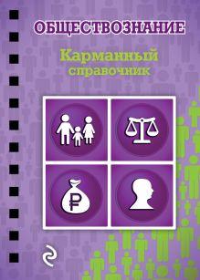 Плавинский Н.А. - Обществознание обложка книги