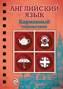Ситкевич Е.А. - Английский язык обложка книги