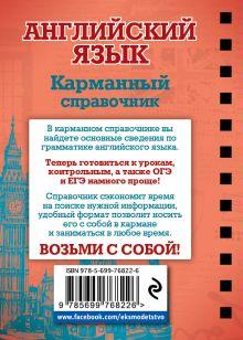Обложка сзади Английский язык Е.А. Ситкевич