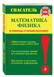 Линдберг И.В. - Математика, физика обложка книги