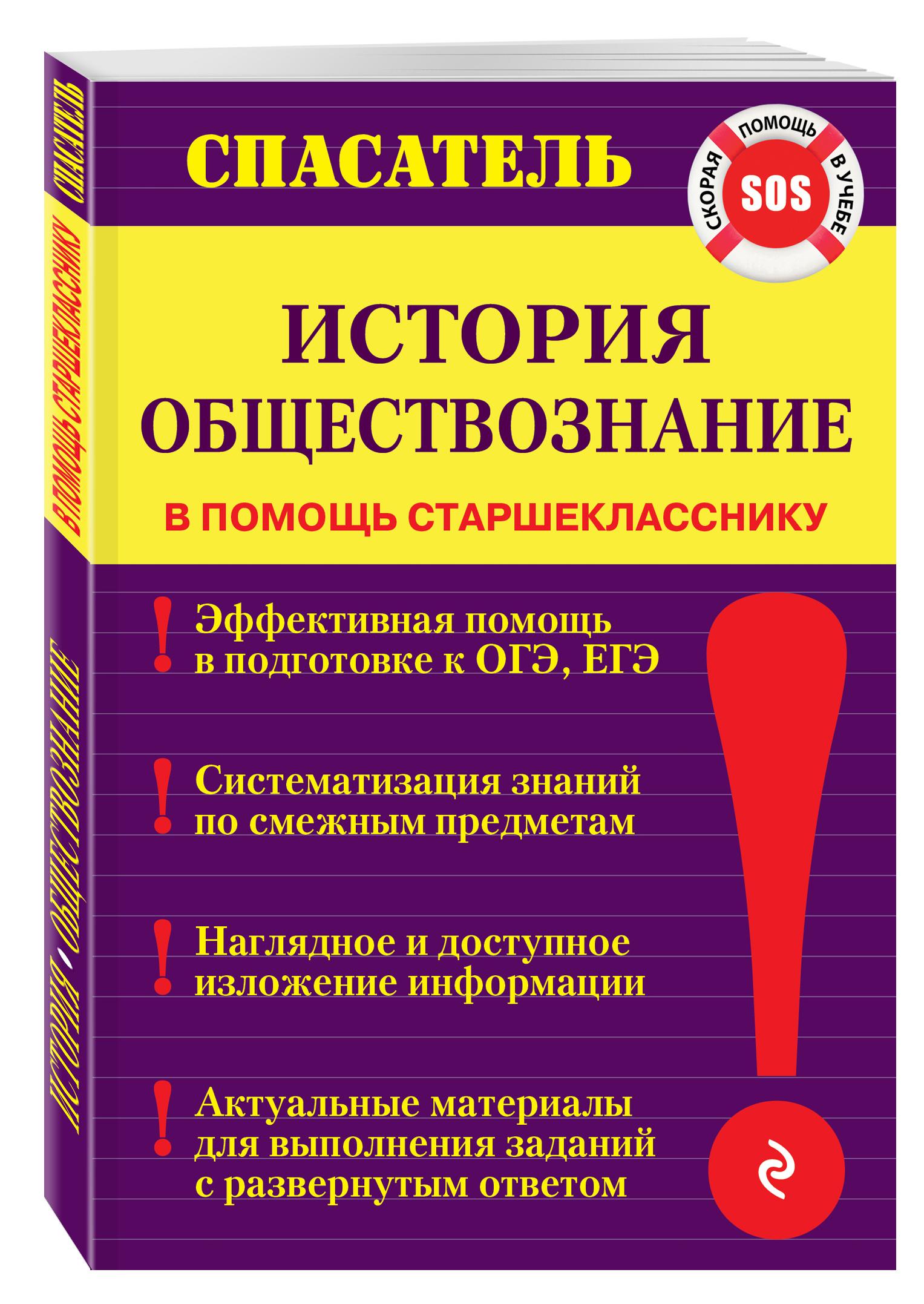 История, обществознание ( Дедурин Г.Г.  )