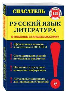 Русский язык, литература обложка книги