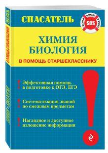 Джамеев В.Ю. - Химия, биология обложка книги