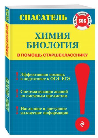 Химия, биология Джамеев В.Ю.
