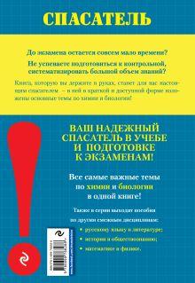Обложка сзади Химия, биология В.Ю. Джамеев