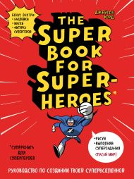 The Super book for superheroes (Суперкнига для супергероев) обложка