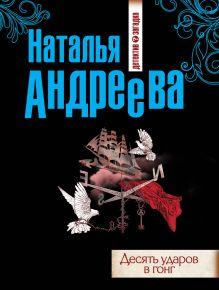 Обложка Десять ударов в гонг Наталья Андреева