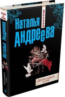 Андреева Н.В. - Десять ударов в гонг обложка книги