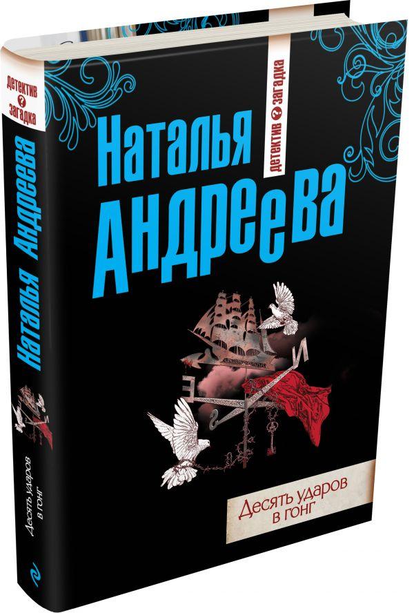 Десять ударов в гонг Андреева Н.В.
