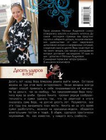 Обложка сзади Десять ударов в гонг Наталья Андреева