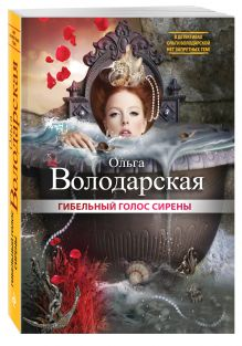 Володарская О. - Гибельный голос сирены обложка книги