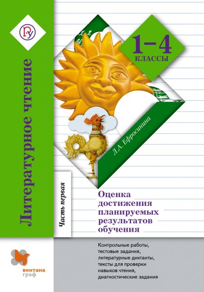 Литературное чтение. 1–2 классы. Оценка достижения планируемых результатов. Контрольные работы, тесты, литературные диктанты, тексты для проверки навыков чтения