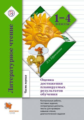 Литературное чтение. 1–2 классы. Оценка достижения планируемых результатов. Контрольные работы, тесты, литературные диктанты, тексты для проверки навыков чтения ЕфросининаЛ.А.